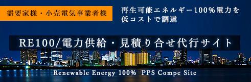 RE100/電力供給・見積り合せ代行サイト