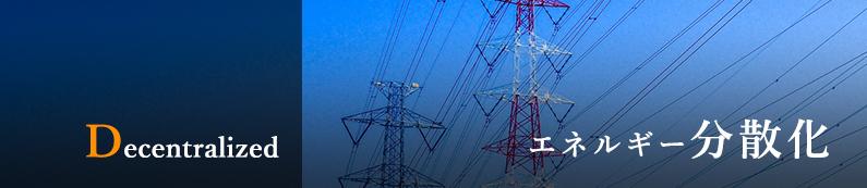 Decentralized エネルギー分散化